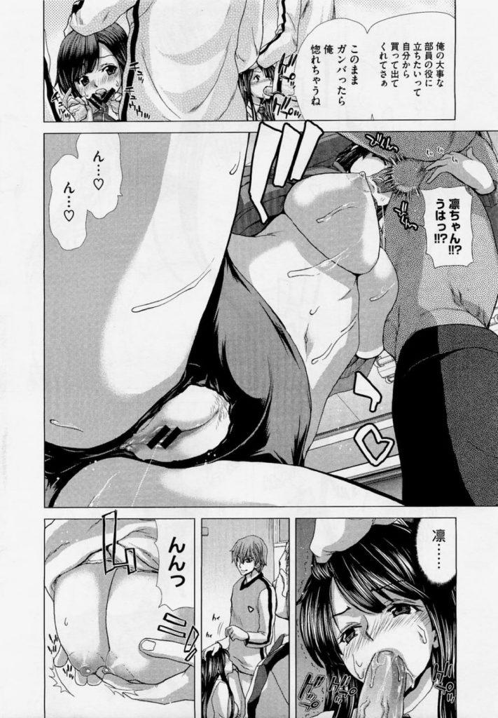 【双子JKエロ漫画】部室で乱交する妹を助けるためにやって来た優等生JK!しかし、脅迫され処女SEXされてしまう!さらに開発され快楽落ち!妹同様、ヤリチン野郎達の肉便器に!【堀博昭】