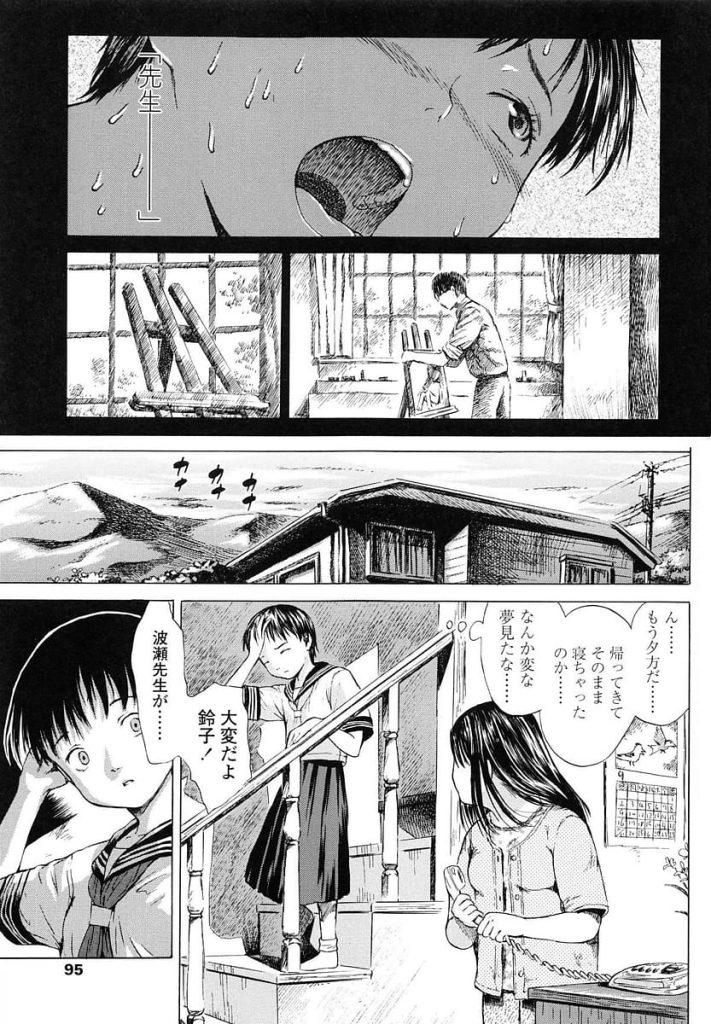 【ロリ教師エロ漫画】教え子JCの処女を奪った先生は超絶ロリコン野郎だった!回を重ねるごとにSEXが気持ちよくなっていく黒髮ショトカなJC!初潮が来たことを伝えると…!【雨がっぱ少女群】