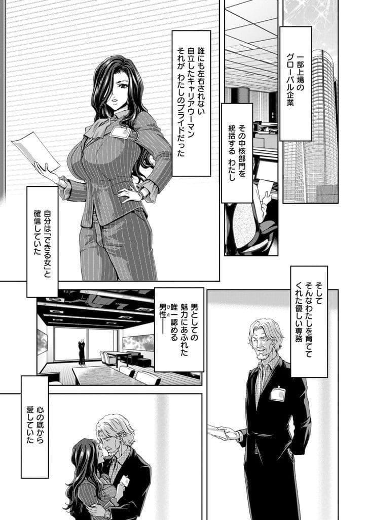 【脅迫エロ漫画】専務との不倫をネタにキャリアウーマンな上司を脅迫し2日間、連続SEX!それからも場所を選ばず求めてくる!そしてついに二人の関係は…!【堀博昭】