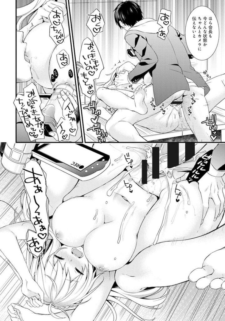 【生放送SEXエロ漫画】露出癖のあるお嬢様JK!脅迫調教してきたクラスメイトを思いオナニーするも何か違う!分かり合い学校の放送室で生配信SEXで絶頂!【sorani】