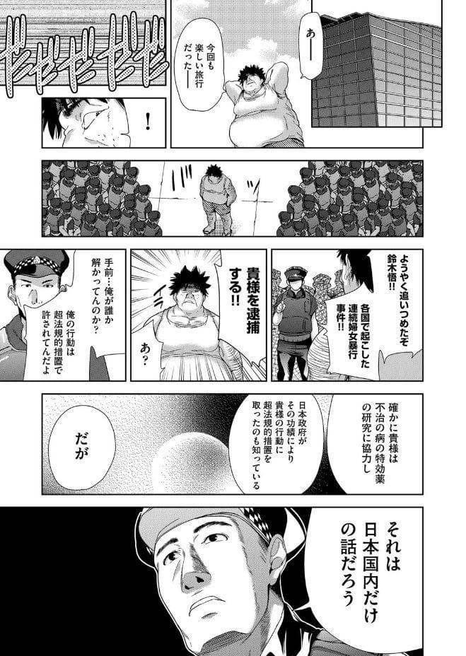【海外遠征エロ漫画】ついに日本の外へ飛び出したキモデブヒッキー!飛行機内でCAとハメながら海外に!海外の美少女達をレイプしていく!たっぷりと膣内射精!【テツナ】