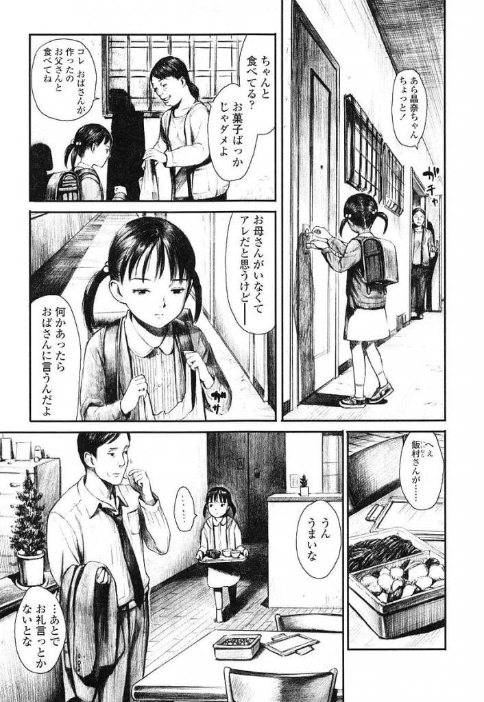 【近親ロリエロ漫画】JSの娘と二人で暮らす父子家庭!ある日、何も知らない娘に夜這いをかけレイプする父親!娘は図書室で見つけた、せいの話という本を読む!【雨がっぱ少女群】