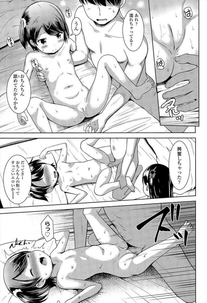 【ロリハーレムエロ漫画】塾講師との三回連続SEX権をかけてゲームで勝負するJSふたり!抜け駆けキスからダブルフェラ!ロリハーレム3Pで仲良く均等にロリマンに膣内射精!【みさお。】