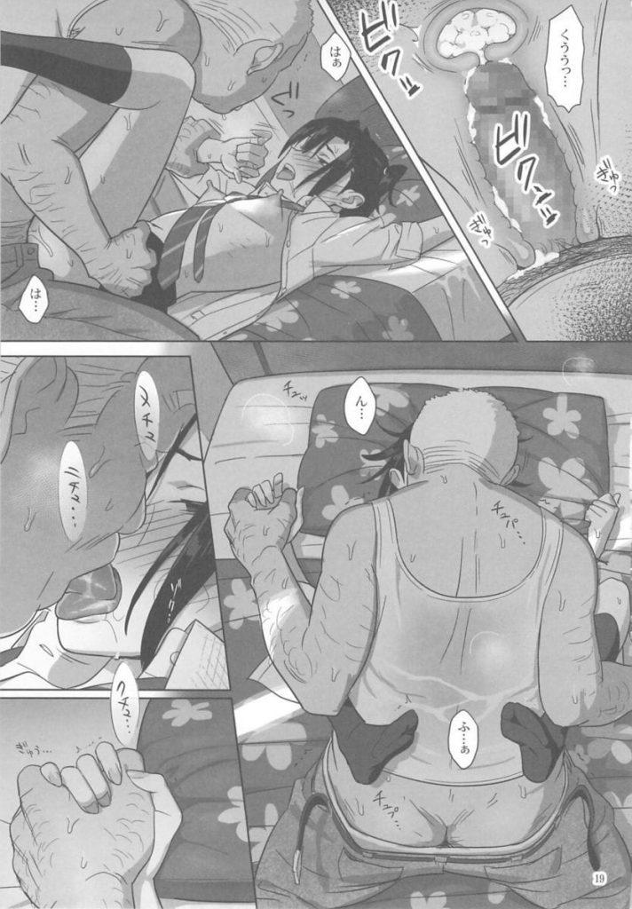 【脅迫調教エロ漫画】クソ教師に脅迫され身体を求められる教え子JC!彼氏がクラブで頑張る中、その様子を見ながらマンコをいじられる!そして徐々に快楽落ちしていく!【ゆきよし真水】