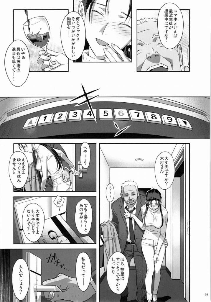 【親子丼エロ漫画】教え子JCに手をだすクソ教師!今度はその母親を酔わせて襲っちゃう!ホテルに連れ込み親子丼SEXを堪能!途中で我に返る母親だったが…!【ゆきよし真水】