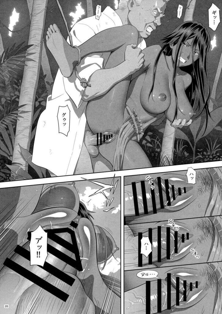 【青姦レイプエロ漫画】漂着した島で原住民の少女を開発し処女SEXするも逃げられたクソ教師!次に出会ったのは大人のアマゾネスな原住民!罠を仕掛けて青姦レイプ!【ゆきよし真水】