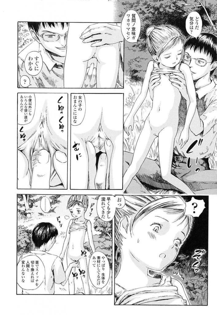 【ロリアンドロイドエロ漫画】美少女なアンドロイドメイドの身体を茂みで弄るご主人様!媚薬を飲ませると感じる身体に!SEXと認識した美少女AIと青姦処女SEX!【雨がっぱ少女群】