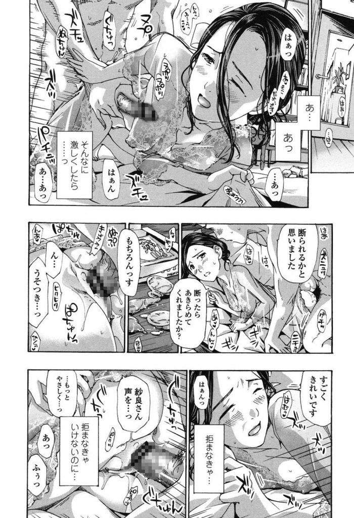 【熟女エロ漫画】好きになったのは年上女性!49歳の清楚な女教師!しかも友達のお母さん!好きになったら年なんて関係ないよね!夜這いをかけて強引SEX!【あさぎ龍】