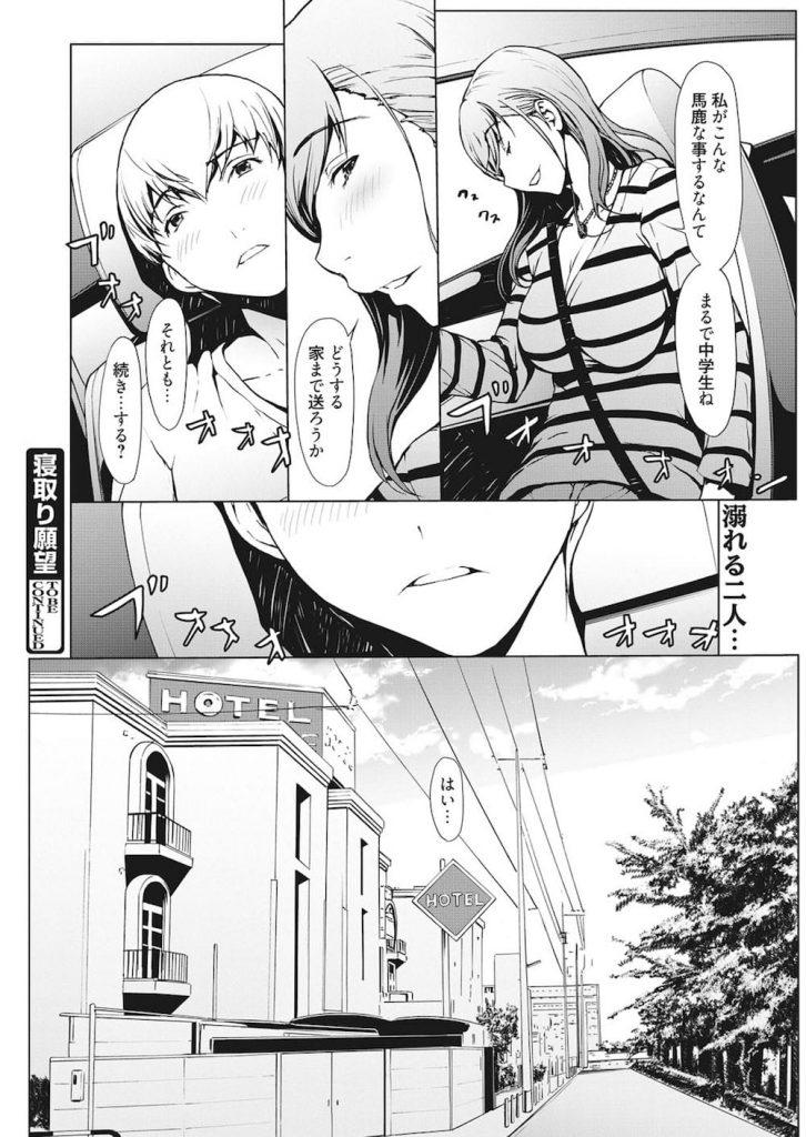 【浮気エロ漫画】人妻な彼女の姉に一目惚れ!視姦妄想してたらついおっぱい揉んじゃった!受け入れてくれたお姉さんに手コキされ挿入しようとした瞬間!彼女が帰宅!【OKAWARI】