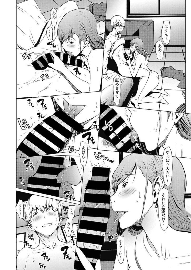 【ダブル浮気エロ漫画】一目惚れした彼女の姉とラブホで濃厚SEX!可愛い彼女の姉なのに!頭ではダメとわかっていながらも抑えられない欲望!連続中出しSEX!【OKAWARI】