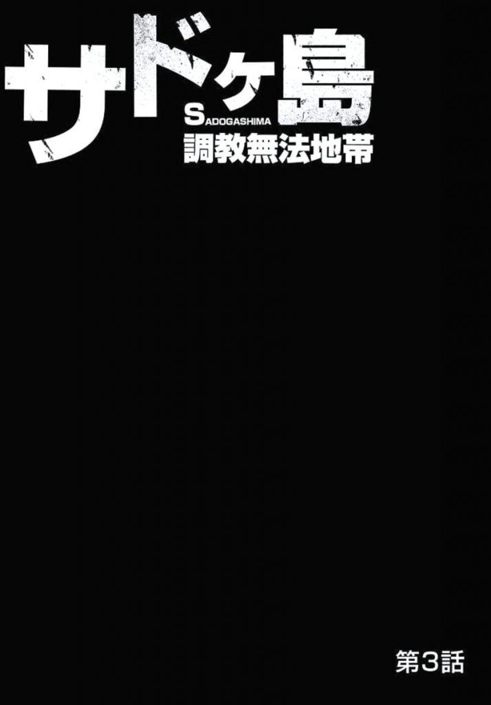 【媚薬レイプエロ漫画】無法地帯なサドヶ島でレイプされた人妻・かほり!知り合った男に媚薬を飲まされ強姦される!その様子を生配信で鑑賞する男が…!【愛川あん】