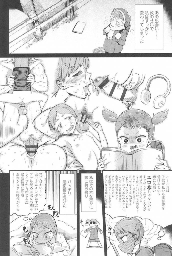 【JSエロ漫画】エロ本を拾い読みしてからSEXで頭がいっぱいの女子児童!変質者を探してチンポを求めちゃう!念願のエッチで勃起チンポをフェラチオして精子を味わう!【Beなんとか】