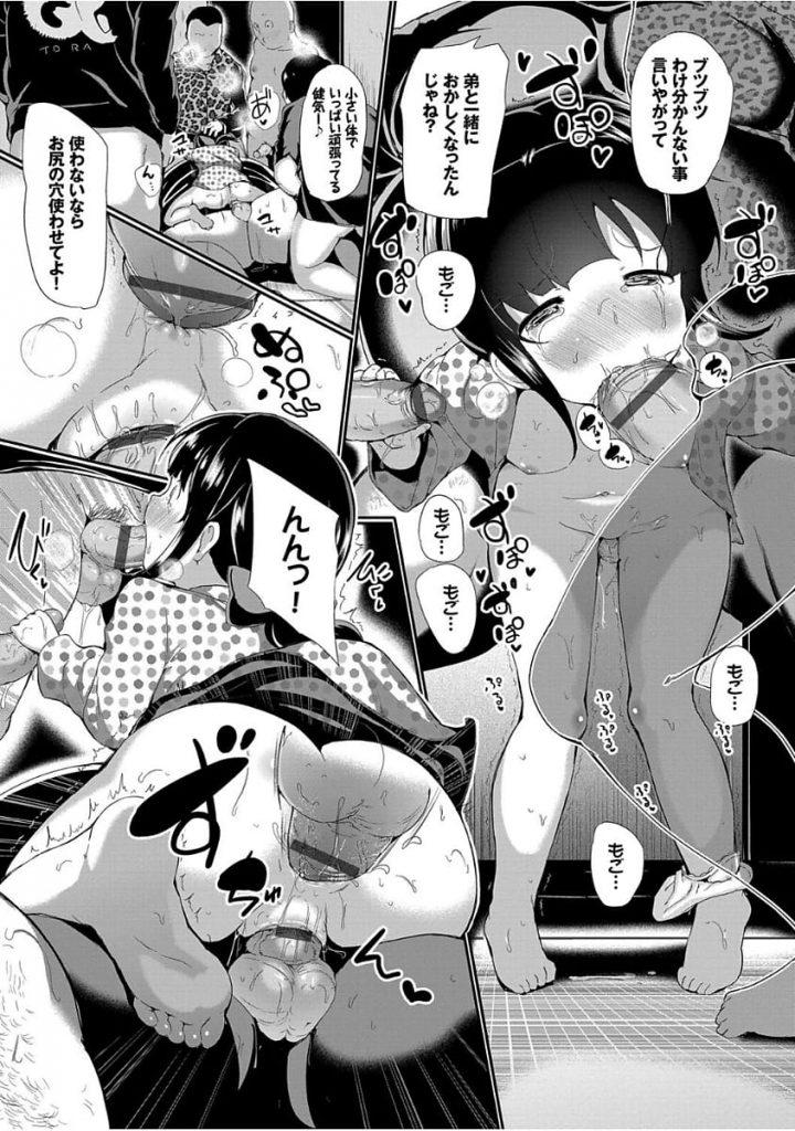 【JSエロ漫画】両親が他界し姉弟2人きりになりアパートの大家になった姉。弟のために頑張ることに。不良大学生の部屋がうるさく注意しに行くと部屋に連れ込まれ襲われる。住人達の性処理要員に!【INAGO】