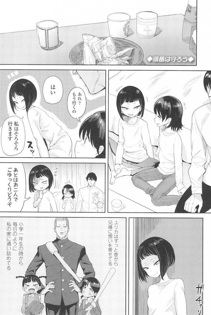 【ロリ3Pエロ漫画】友達が兄とSEXしていた!そして近親初エッチが始まる!友達のサポートで兄ちんぽを挿入し中出しまで!【Beなんとか】