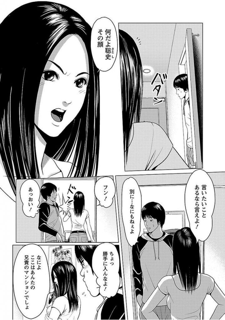 【ツンデレエロ漫画】兄貴の彼女は口が悪く態度がデカイ!何で付き合ってるのか不思議だった!ある時、理由がわかる!エッチの時はこんなに可愛くなるのね!【石紙一】