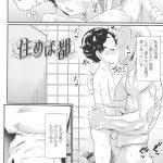 【JS便所Hエロ漫画】旧校舎3階奥のトイレで先生とSEX!週に1回トイレで蒸れたチンポをフェラチオ精飲!中出しSEXにアナルSEXまで!【Beなんとか】