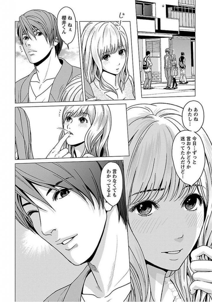 【勘違いSEXエロ漫画】清楚な彼女は彼氏の顔をずっと見てる!カフェでも見つめ、SEX中もずっと見てる!そんなに俺のことが好きなのかと思ったら…!【石紙一】