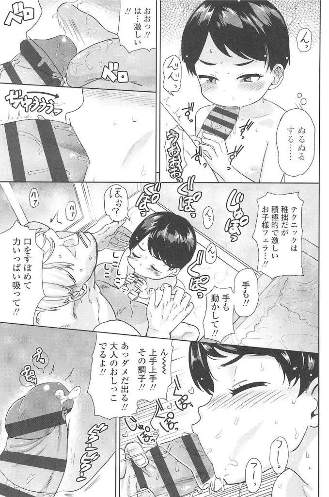 【ロリ俺っ娘エロ漫画】JSの妹が連れてきた友達!男の子と思ってたらボーイッシュ少女だった!一緒にお風呂に入りフルボッキ!甘えたい少女とうさコスSEX!【Beなんとか】