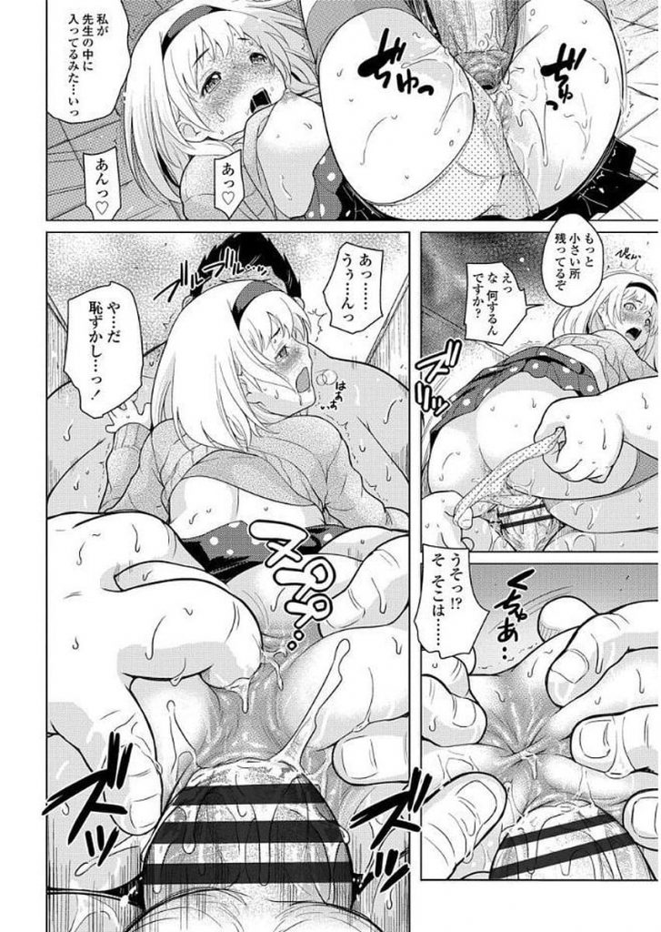 【JSエロ漫画】大学生に間違われるほどの発育なJS5!彼女は匂いフェチ!クサ夫と皆に呼ばれる先生の体臭に発情!シャワー室で処女SEXやっちゃった!【夏木きよひと】