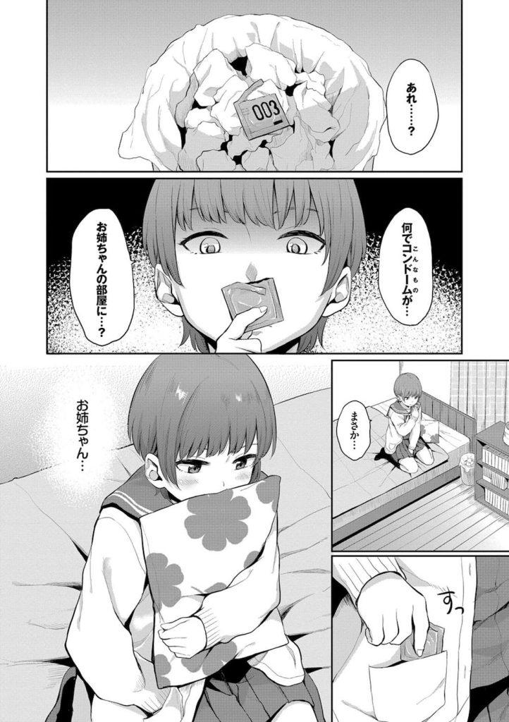 【JC全2話エロ漫画】留守で居ない姉の部屋で匂いを嗅いでオナニーする妹。姉は幼馴染男子に犬のように舐めさせる。姉のSEXを覗く妹の手は自然にマンコへ。【ヤマダユウヤ】