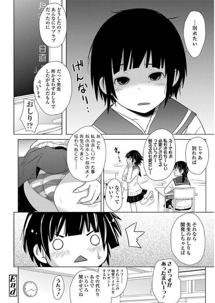 【JCエロ漫画】先生の事が好きなJC。夜遊びしてない証拠にパンティ脱いで証明。教え子JCのアナルを舐める先生。【夏木きよひと】