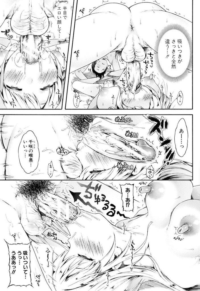 【いちゃラブエロ漫画】幼馴染男子に毎朝起されるJK!キスをしないと絶対に目がさめない眠り姫だ!オッパイ舐めてもマンコを弄ってもチンポを入れても目覚めない!【コオリズ】