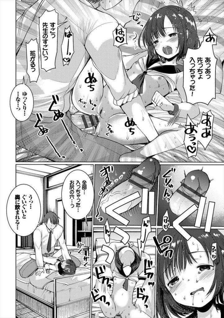 【JCアナルエロ漫画】先生の家で勉強会!抱きしめられキス!勃起チンポをフェラ抜きごっくん!アナルSEXするため先生にアナルを少しずつ拡張してもらう中学生!アナルで感じる身体に!【亀吉いちこ】
