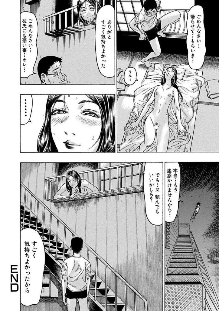 の エロ 夜 漫画