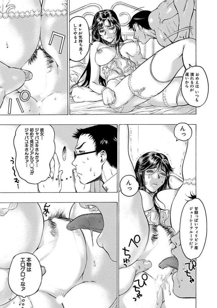 【覗き穴エロ漫画】監禁されてるジャパユキさんと壁穴伝いに初SEX!マンコに向かって腰を振りまくる!ヌレヌレマンコに精子中出し!壁穴チンポをお掃除フェラ!【ビューティ・ヘア】