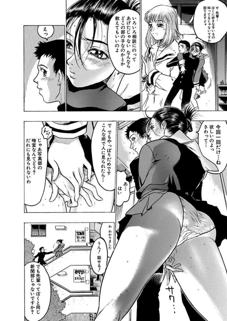 【JKエロ漫画】先輩JKが後輩男を誘いフェラチオする!濃い精子を顔射!男はマンコにしゃぶりつく!マン汁が垂れるほど掻き回しマンコに挿入!正常位と立ちバックで2発発射!【ビューティ・ヘア】