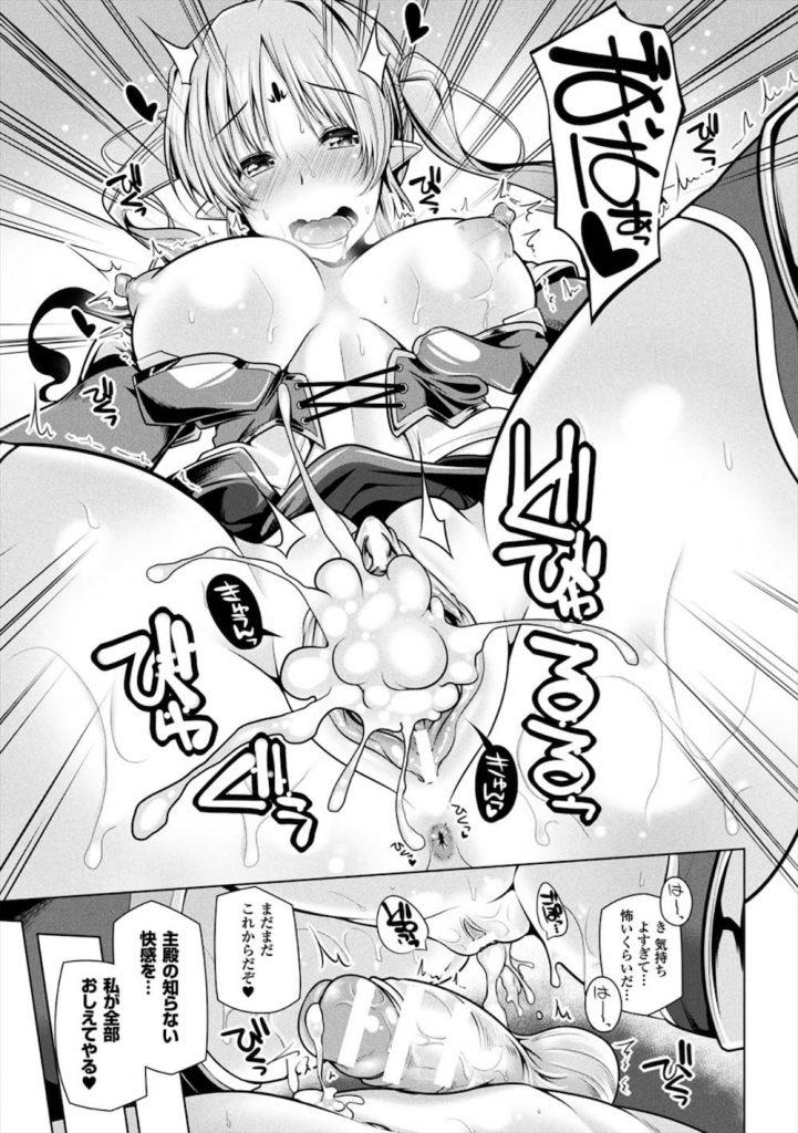 【エロゲーエロ漫画】現実世界に出てきた女騎士!魅了の瞳で主を虜にする!主の仮性チンポにしゃぶりつく!【吉田】