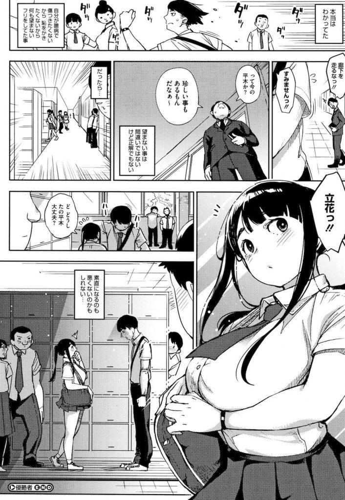 【JKいちゃラブエロ漫画】図書室でクラスの男子とキスする巨乳JK!手マンで何度も逝かされる!パイズリフェラで射精ごっくん!立ちバックで挿入!【ロケットモンキー】