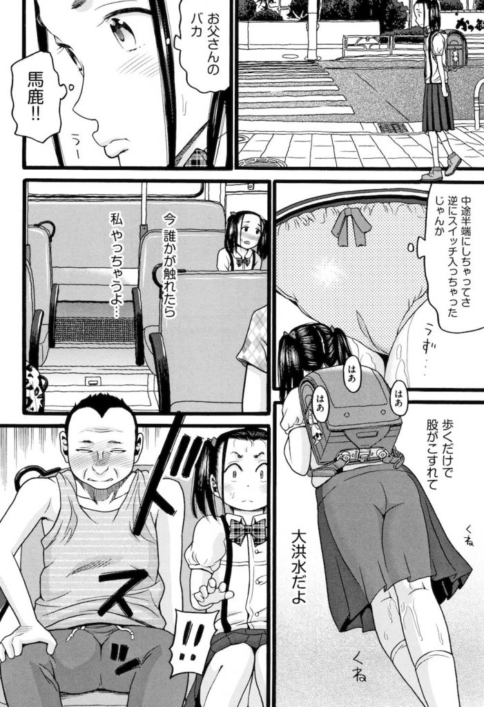 【JSエロ漫画】父親とベロチューするJS娘!寸止めフェラチオで父を焦らす!バスに乗り酔っ払いチンポを触りオナニー!駐車場で知らない男の手マンクンニからチンポ跨いで挿入中出しSEX!【ハッチ】