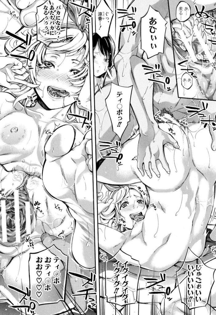 【長編エロ漫画・第3話】学園運動部の合宿に来た!先生が風呂に入っていると女子バスケ部員達が入ってきた!チンポ目的の生徒達!入れ替わり責めてきた!【ブラザーピエロ】