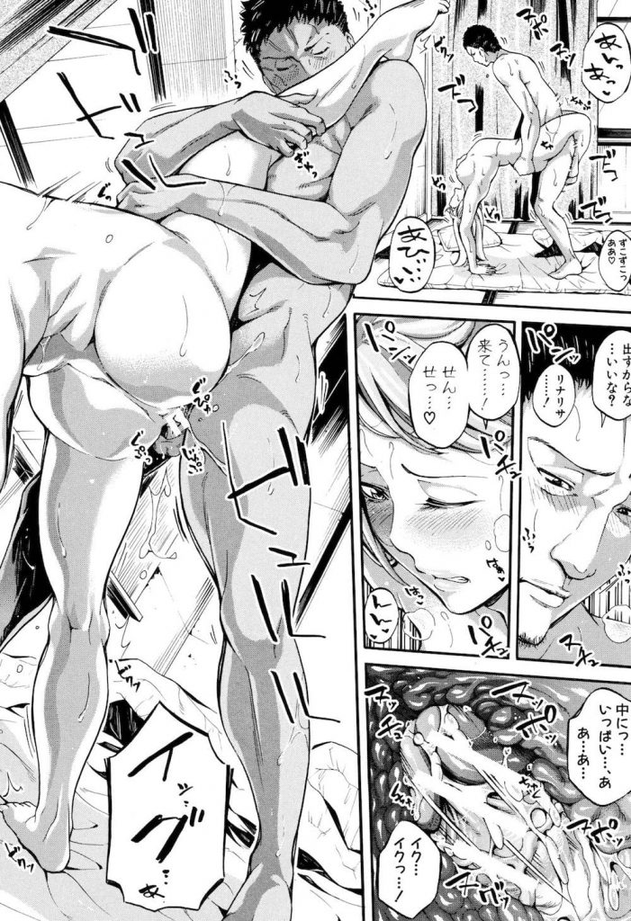 【長編エロ漫画・第4話】処女を隠し経験豊富だと虚勢を張っていた新体操女子なハーフJK!担任に気持ちを打明けSEXする!柔軟な身体でハメまくる!【ブラザーピエロ】