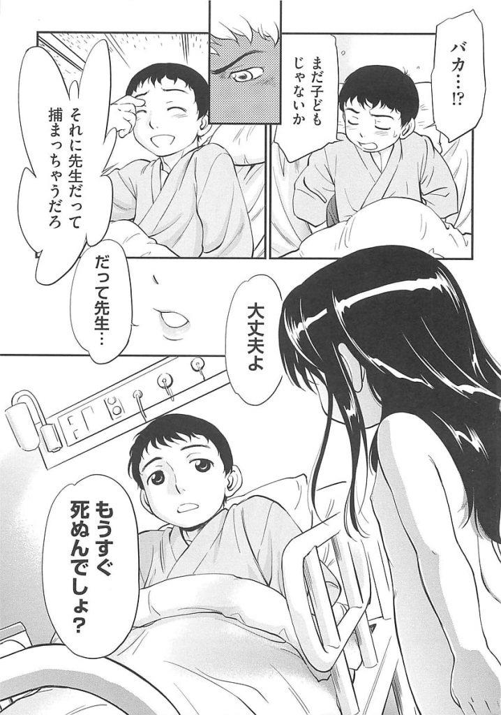 【全3話エロ漫画・中編】好きな先生が病気で入院!先が短いと知ったJSは処女を捧げ尽くす!【摩訶不思議】