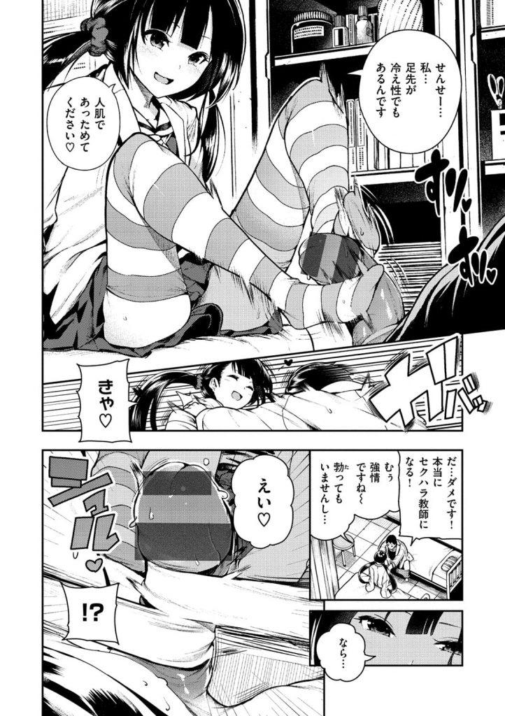 【JKエロ漫画】クビ寸前の先生を助けたいJK!治療が出来ない先生にエッチな荒療治!足コキフェラチオしてマンコ拡げて先生を誘う!【いつつせ】