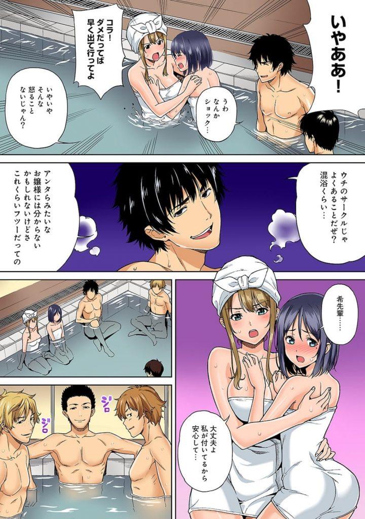 【長編エロ漫画・第4話】テニスの練習後に汗を流しに風呂に入るJD!突然、男達が全裸で乱入!身体を弄られるJD!手マンで逝かされ襲われてしまう!【月本築希】