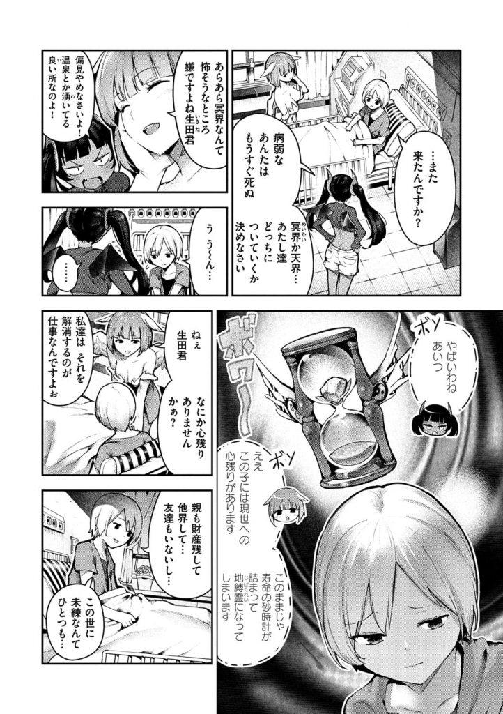 【ショタハメエロ漫画】天使と死神にやらしく責められる少年!未練なくあの世に行く手助けにSEXしちゃう!病弱なのにチンポはビンビン!【いつつせ】