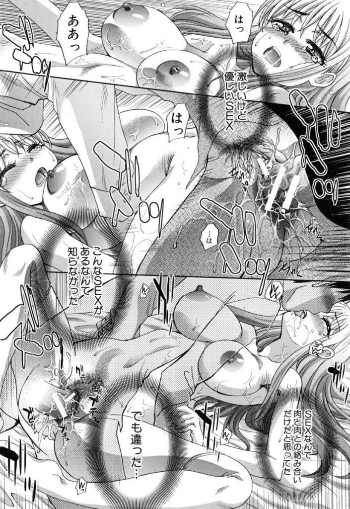 【長編エロ漫画・第3話】ビッチなクォーターJKに迫られチンポを咥えられる担任!SEXを軽く考える生徒に実践で教えることにした担任!保健室での行為を発見した担任!【板場広し】