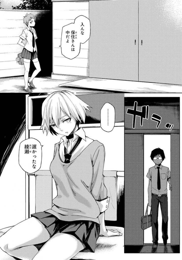 【緊縛エロ漫画】ヤンキーで恐れられるJK彼女!彼氏の前では純情な可愛い彼女だった!彼氏の為なら緊縛されちゃう!【ゆりかわ】