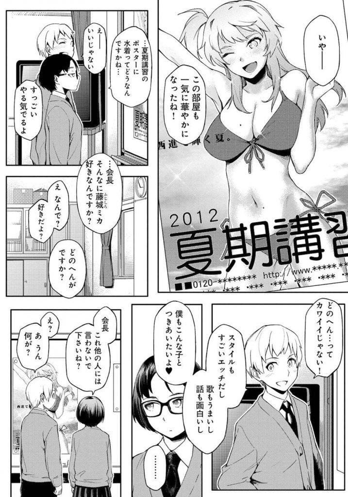 【なりすましエロ漫画】生徒会長男子の好きなアイドルに成りすまし誘惑するJK!ファンサービスにフェラチオ!会長はJK本人が好きだった!【ゆりかわ】