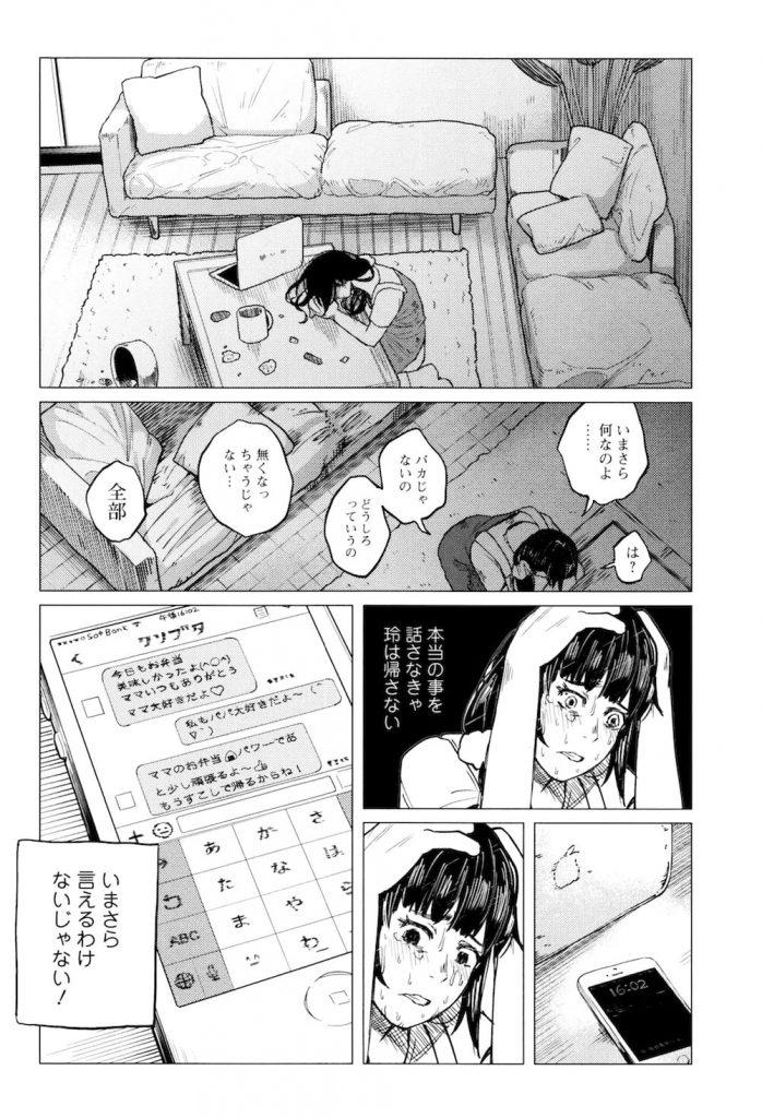 【近親強姦エロ漫画】登校したはずのJSの娘が昔の男に連れさらわれた!拘束監禁泣きわめく女児!男は実の父親だった!【知るかバカうどん】