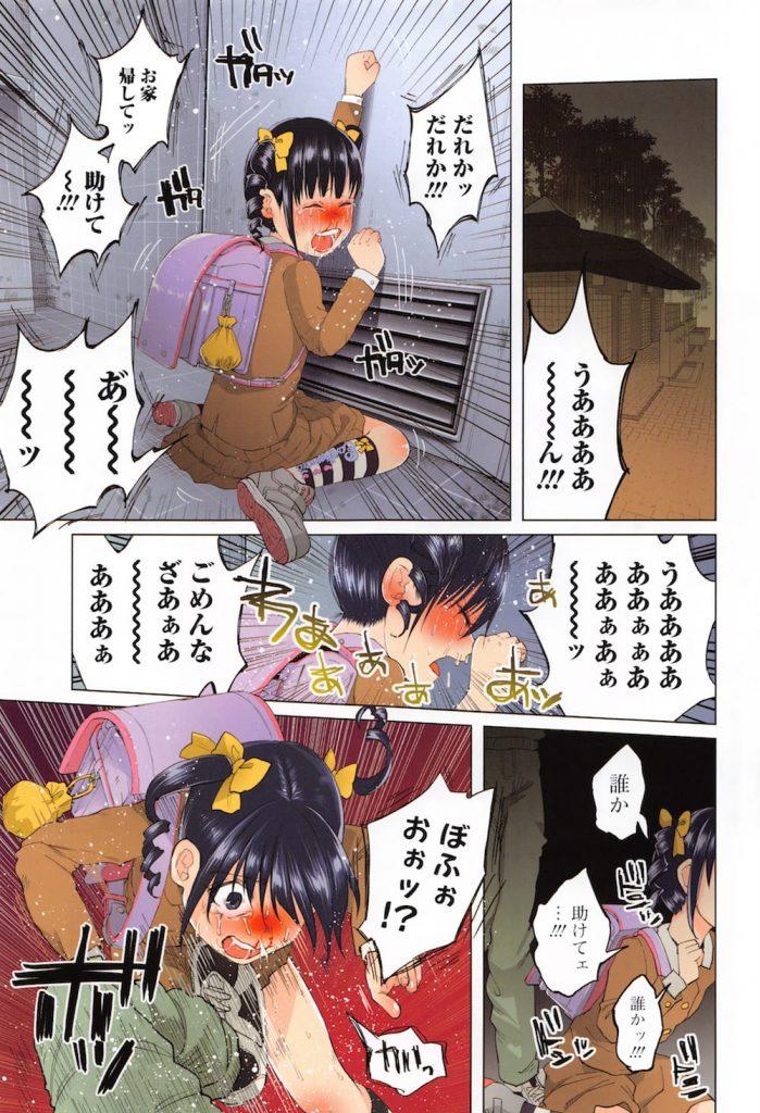 幼女いじめレイプ漫画 ロリぼん エロ漫画・ロリ漫画まとめ