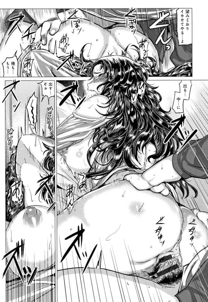 【淫乱童貞エロ漫画】悪酔いする幼馴染の女は欲求不満で荒れていた!巨根過ぎて彼女に振られた男!事情を聞いた女がチンポを咥えだす!【チキン】