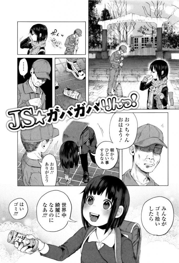 【JS強姦エロ漫画】拉致されたいじめっ子JS!殴られ犯され失禁脱糞!アナルに水浣腸!マンコフィストで子宮口犯す!【知るかバカうどん】