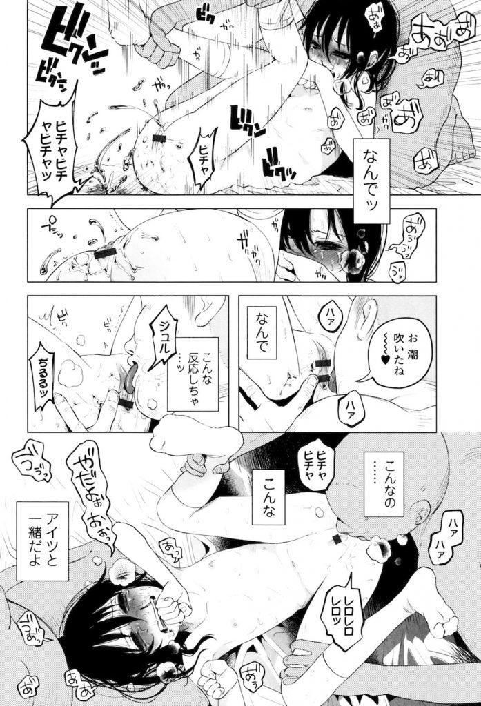 【ロリAVエロ漫画】薬物中毒の母が毎日SEX!そんな家庭に育ったJC!友達と一緒に高校に入るため親子でAVにでることに!【知るかバカうどん】