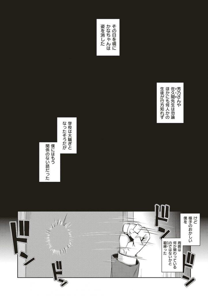 【長編エロ漫画・最終話】彼氏の前で処女を捨てSEXするJK!乱交SEXでヨガリまくるJK2人!JKと教師達は姿を消した!送られてきたDVD!乱交を楽しむJK2人の姿が映る!【無望菜志】