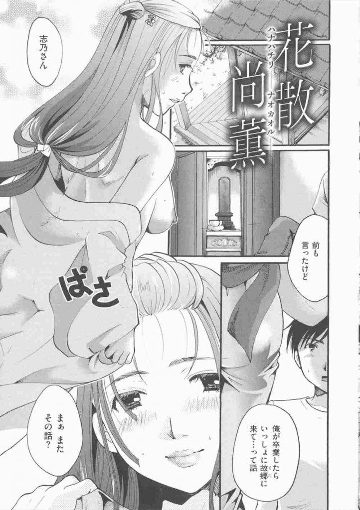 【未亡人エロ漫画】大学生が夢中になる未亡人!チンポをフェラチオ口内射精!巨乳を揉みしだきわき毛の生えた脇を舐められる!マンコ拡げて挿入さそう!【いとうえい】