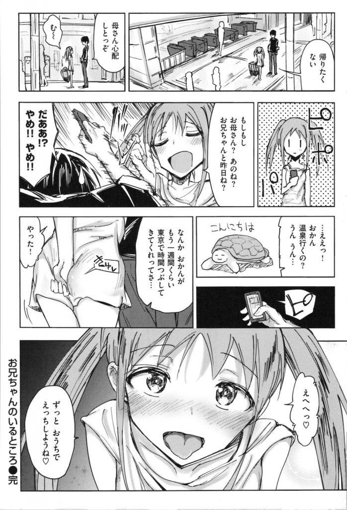 【兄妹Hエロ漫画】上京して1人暮らしする兄に会いに妹JCがやって来た!少し成長した妹!眠る妹のオッパイを触る兄!興奮して生乳を揉みチンポを擦りつける!目が覚めた妹とSEX!【ノジ】